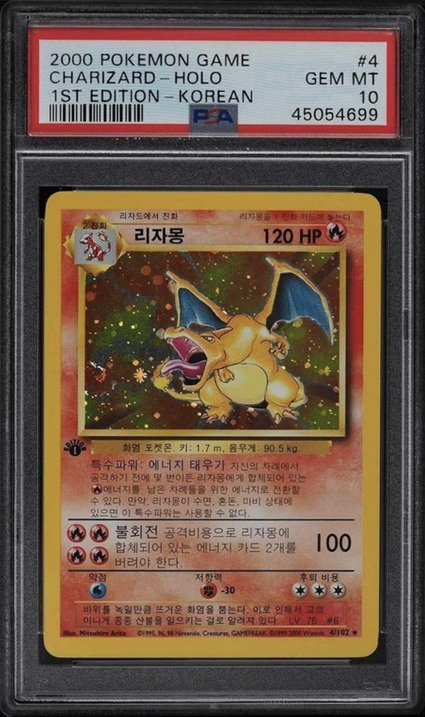 1999 Pokemon Korean First Edition Holographic Charizard Card